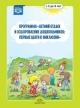 Программа летний отдых и оздоровление дошкольников. Первые шаги к инклюзии 3-8 лет